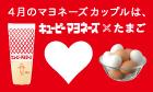 キユーピー マヨネーズ×たまごの組み合わせで朝ごはんレシピを投稿すると5万ポイント山分け!
