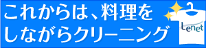 クリーニングの宅配ならLenet【リネット】の宅配ネットクリーニング