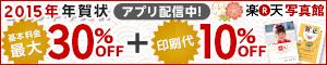 楽天写真館「年賀状ディスカウントキャンペーン」
