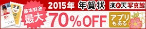 楽天写真館【早割りキャンペーン】最大70%OFF