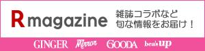 【楽天市場】Rmagazine|雑誌コラボ情報など旬の話題の情報発信サイト
