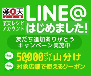 「LINE@」友だち追加ありがとうキャンペーン
