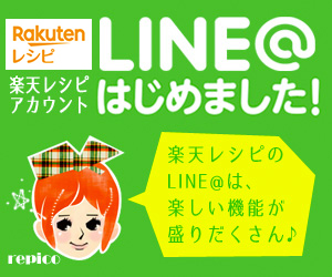 楽天レシピアカウントLINE@はじめました!