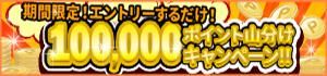 期間限定!エントリーするだけ!100,000ポイント山分けキャンペーン!