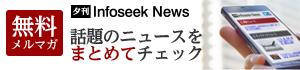 夕刊Infoseekニュース
