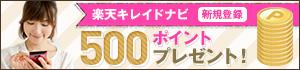 楽天キレイドナビ:新規登録キャンペーン実施中!