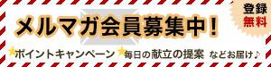 楽天レシピメルマガ会員募集中!