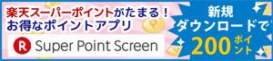 どんどん貯まる!お得なポイントアプリ Super Point Screen