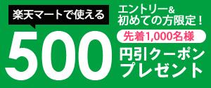 楽天マート初回利用で500円OFFクーポンプレゼント