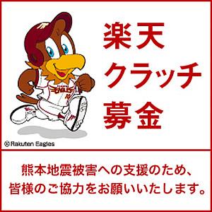 楽天クラッチ募金 熊本地震被害支援募金