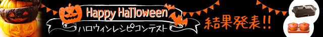 ★Happy Halloween★ハロウィンレシピコンテスト
