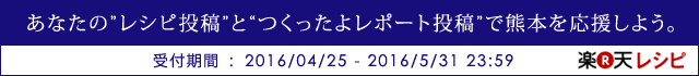"""あなたの""""レシピ投稿""""と""""つくったよレポート投稿""""で熊本を応援しよう。"""