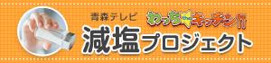青森テレビ 減塩プロジェクト