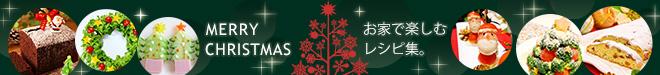 お家で楽しむクリスマスレシピ集