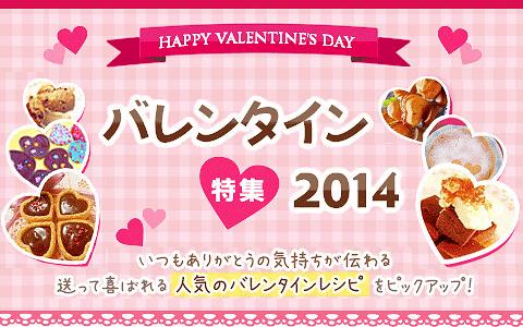 バレンタイン特集2014バナー