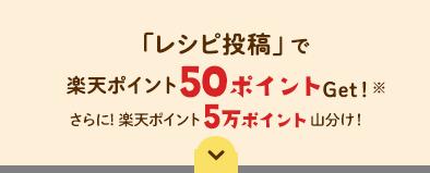 「レシピ投稿」で楽天ポイント50ポイントGet!