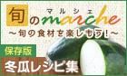 入賞レシピを参考に冬瓜料理をつくってみよう!