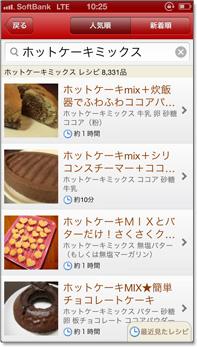 アプリ画面:人気順