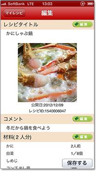 アプリ画面:レシピ投稿