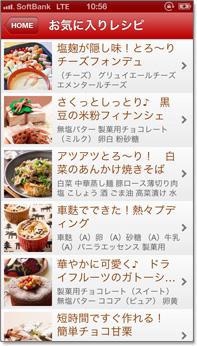 アプリ画面:お気に入りレシピ一覧