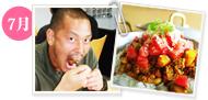 キーパーの紀氏くん 夏野菜のフライパンカレー