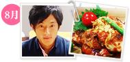 貴公子、森岡亮太クン 夏がつおの韓国風味噌焼き