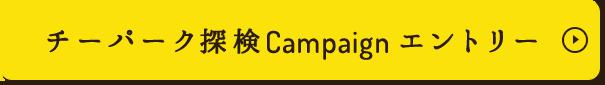 チーパーク探検Campaignエントリー