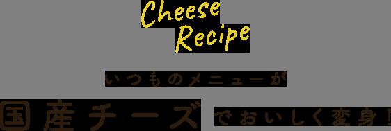 いつものメニューが国産チーズでおいしく変身!