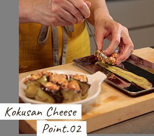 Kokusan Cheese Point.02