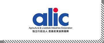 独立行政法人農畜産業振興機構(農畜産機構、alic)
