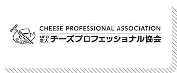 NPO法人 チーズプロフェッショナル協会