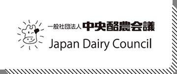 一般社団法人 中央酪農会議 Japan Dairy Council