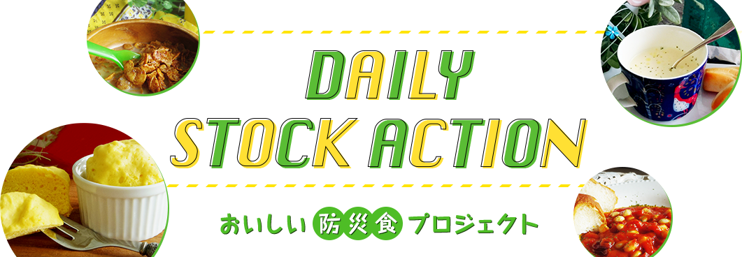 DAILY STOCK ACTION おいしい防災食プロジェクト