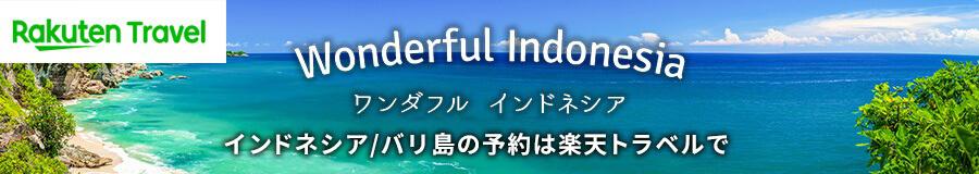 楽天Travel ワンダフルインドネシア