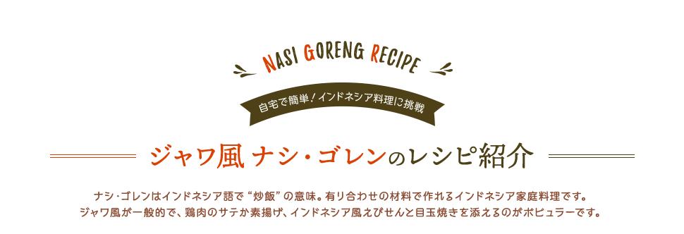"""自宅で簡単!インドネシア料理に挑戦 ジャワ風ナシ・ゴレンのレシピ紹介 ナシ・ゴレンはインドネシア語で""""炒飯""""の意味。有り合わせの材料で作れるインドネシア家庭料理です。"""