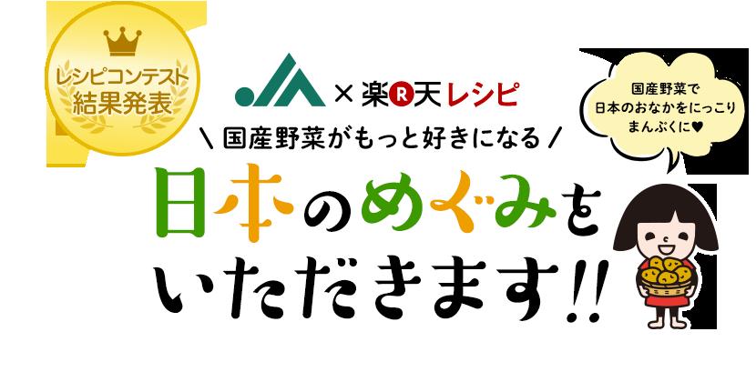 JA×楽天レシピ 国産野菜がもっと好きになる 日本のめぐみをいただきます!!レシピコンテスト結果発表