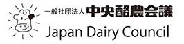 中央酪農会議
