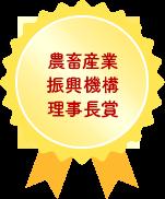 農畜産業振興機構理事長賞