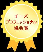 チーズプロフェッショナル協会賞