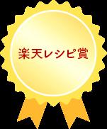 楽天レシピ賞