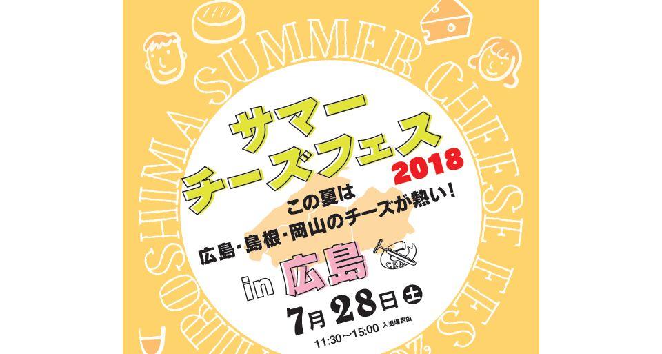 サマーチーズフェス2018 in 広島