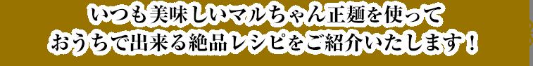 いつも美味しいマルちゃん正麺を使っておうちで出来る絶品レシピをご紹介いたします!
