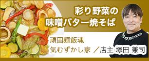 彩り野菜の味噌バター焼きそば