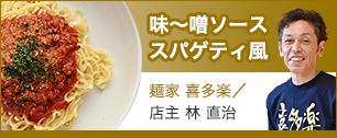 味~噌ソーススパゲティ風