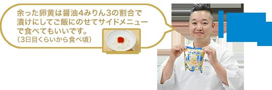 余った卵黄は醤油4みりん3の割合で漬けにしてご飯にのせてサイドメニューで食べてもいいです。(3日目くらいから食べ頃)