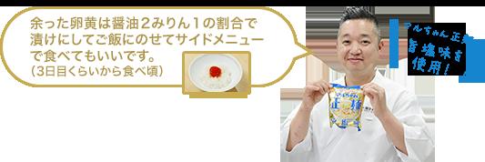 余った卵黄は醤油2みりん1の割合で漬けにしてご飯にのせてサイドメニューで食べてもいいです。(3日目くらいから食べ頃)