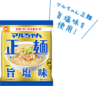 マルちゃん正麺旨塩味を使用!