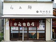 らぁ麺 飯田商店 湯河原本店