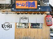ラーメン海鳴 中洲店