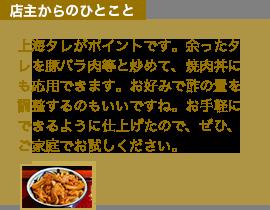 上海タレがポイントです。余ったタレを豚バラ肉等と炒めて、焼肉丼にも応用できます。